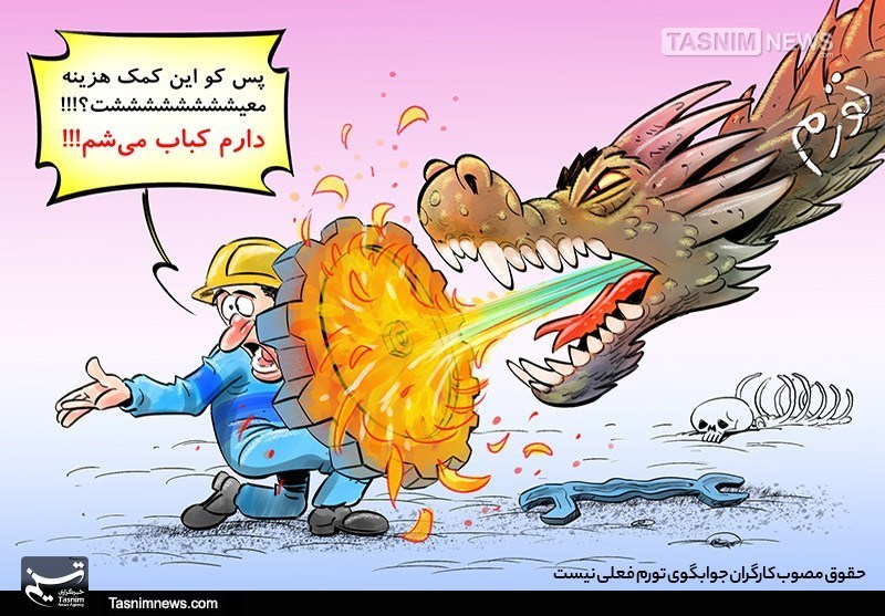 تصویر کاریکاتور/ حقوقمصوب کارگران جوابگوی تورمفعلی نیست