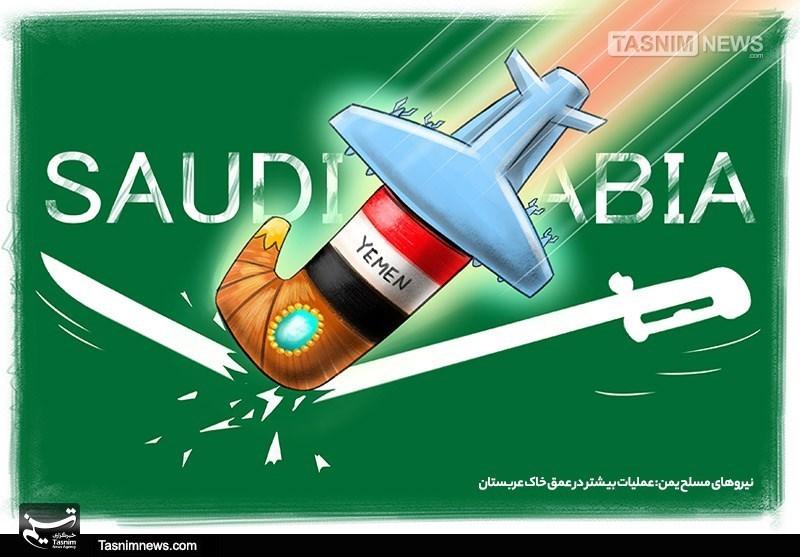 تصویر کاریکاتور/ نیروهای مسلح یمن:عملیات بیشتر در عمق خاک عربستان