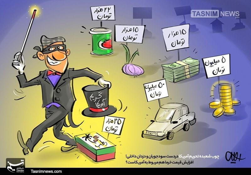 تصویر کاریکاتور/ چوب شعبده تحریم آمریکا دردست سودجویان و دزدان داخلی!