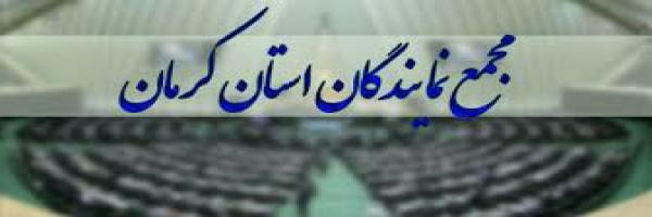 تصویر ابهام در انتخاب رئیس مجمع نمایندگان کرمان!