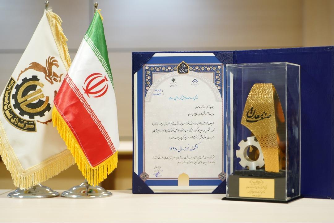 تصویر شرکت مس مکتشف نمونه سال ۱۳۹۸ استان کرمان شد