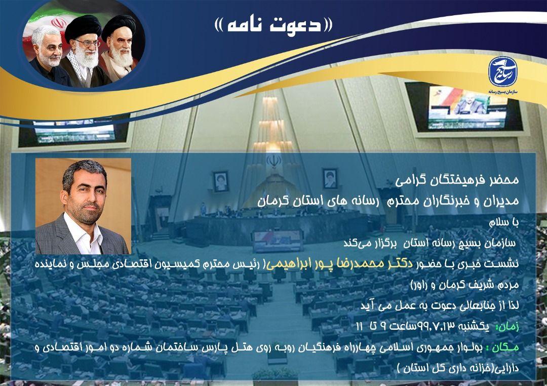 تصویر نشست خبری رئیس کمیسیون اقتصادی و آزمون جامعه رسانهای استان کرمان