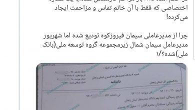 تصویر داستان ۸۴۵ بار مزاحمت تلفنی مدیرعامل سیمان زنجان