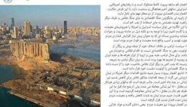 تصویر «محسن رضایی» درباره انفجار بیروت: انفجار کاملاً مشکوک است و با رفتارهای سالهای اخیر آمریکایی اسرائیلی سنخیت دارد
