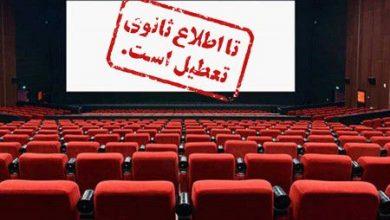 تصویر سینماهای تهران حالا حالاها تعطیل است