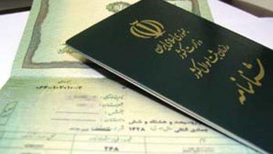تصویر اولین شناسنامه فرزند حاصل از ازدواج زنان ایرانی با اتباع خارجی صادر و تحویل شد