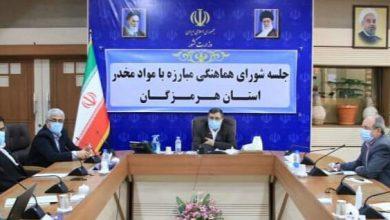 تصویر همتی در شورای هماهنگی مبارزه با مواد مخدر استان:  ظرفیت فضای مجازی برای پیشگیری از اعتیاد به کار گرفته شود