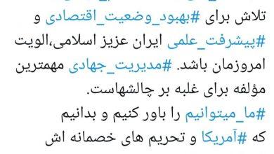 تصویر توییت نماینده کرمان و راور در سالروز ۱۳ آبان