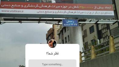 تصویر دم خروس و قسم حضرت عباس در وزارتخانه م.گ.ص!