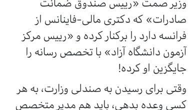 تصویر اقدام عجیب وزیر صمت و سکوت دولتمردان