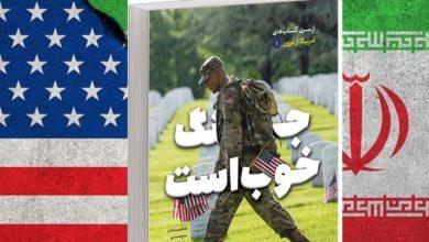 تصویر آمریکا بدون نقاب/ «جنگ خوب است» هرچند ایران جنگافزار اتمی نداشته باشد