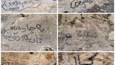 تصویر گناه نابخشودنی یادگارنویسی بر روی کالبد آثار تاریخی