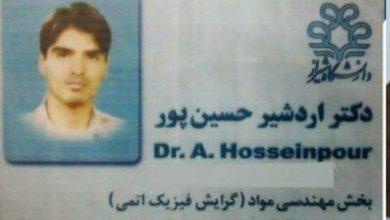 تصویر مرگ مشکوک دانشمند بزرگ هستهای دکتر اردشیر حسینپور در سال ۸۵