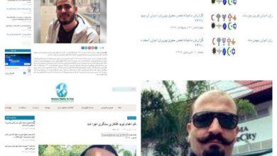 تصویر سرویسهای جاسوسی در پوشش سایتهای حقوق بشری