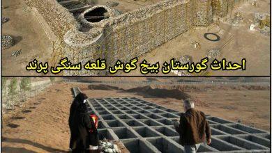 تصویر احداث گورستان بیخ گوش قلعه سنگی پرند