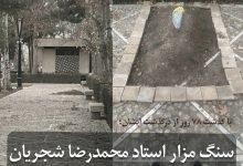 تصویر وزارت ارشاد نیز برای شجریان سنگاندازی میکند!
