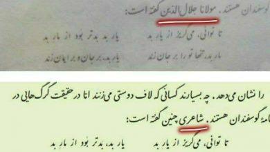 تصویر مسئولان درباره دلیل حذف مولانا از کتب درسی توضیح دهند!