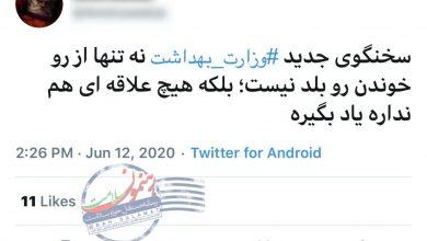 تصویر انتقاد خبرنگاران از سخنگوی جدید وزارت بهداشت