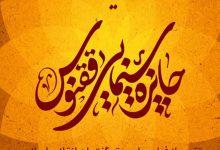تصویر منصور، تک تیرانداز، مصلحت و یدو / ۴ فیلم برتر دهمین جایزه سینمایی ققنوس معرفی شدند