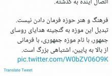 تصویر شوری آش ریاست جمهوری صدای معاون وزیر ارتباطات را هم در آورد!