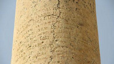 تصویر حال ناخوش سنگ نبشته پهلوی ستون های یادبود در میراث جهانی بیشاپور