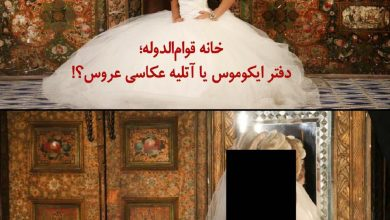 تصویر خانه قوامالدوله؛ دفتر ایکوموس یا  آتلیه عکس عروس؟