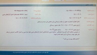 تصویر نامهی سرگشادهی علیرضا افشاری، کنشگر میراثی، به علیاصغر مونسان، وزیر میراث فرهنگی، صنایع دستی و گردشگری