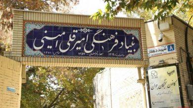 تصویر سرنوشت نخسین خانه موزه اصفهان در ابهام