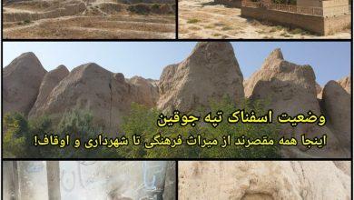 تصویر بیخ گوش پایتخت؛ وضعیت اسفناک تپه جوقین / اینجا همه مقصرند از میراث فرهنگی تا شهرداری و اوقاف!