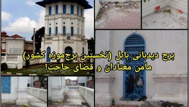 تصویر برج دیدهبانی بابل نخستین برج موزه کشور؛مامن معتادان و قضای حاجت!