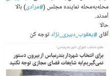 تصویر برآمده از لیست نماینده مجلس(مرادی) واقعاً در انتخاب شهردار بندرعباس مستقل هستید؟!