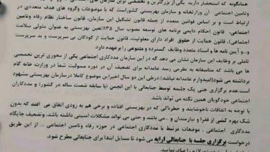 تصویر نامه یک مددکار اجتماعی به رییس جمهور: تیر خلاص « آقای روحانی» به بهزیستی و حیثیت فقرا