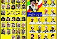 تصویر چگونه فوری،سری، انقلابی طی شش سال وزیر بسازید؟!