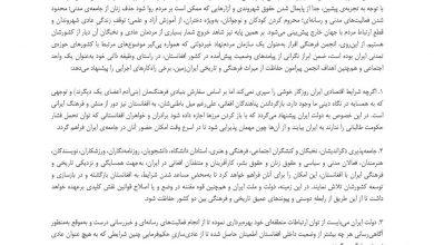 تصویر بیانیه انجمن فرهنگی افراز در واکنش به رخدادهای تلخ افغانستان