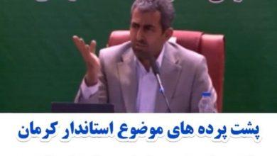 تصویر هرچه بیشتر «سیاسی کاری» کنید، کرمان فقیرتر میشود