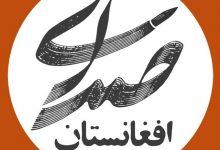 تصویر جنایات تروریستان طالبان در هرات