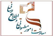 تصویر ظاهراً وزارت ارشاد انتخابات هیأت مدیره خانه مطبوعات هرمزگان را لغو کرده است